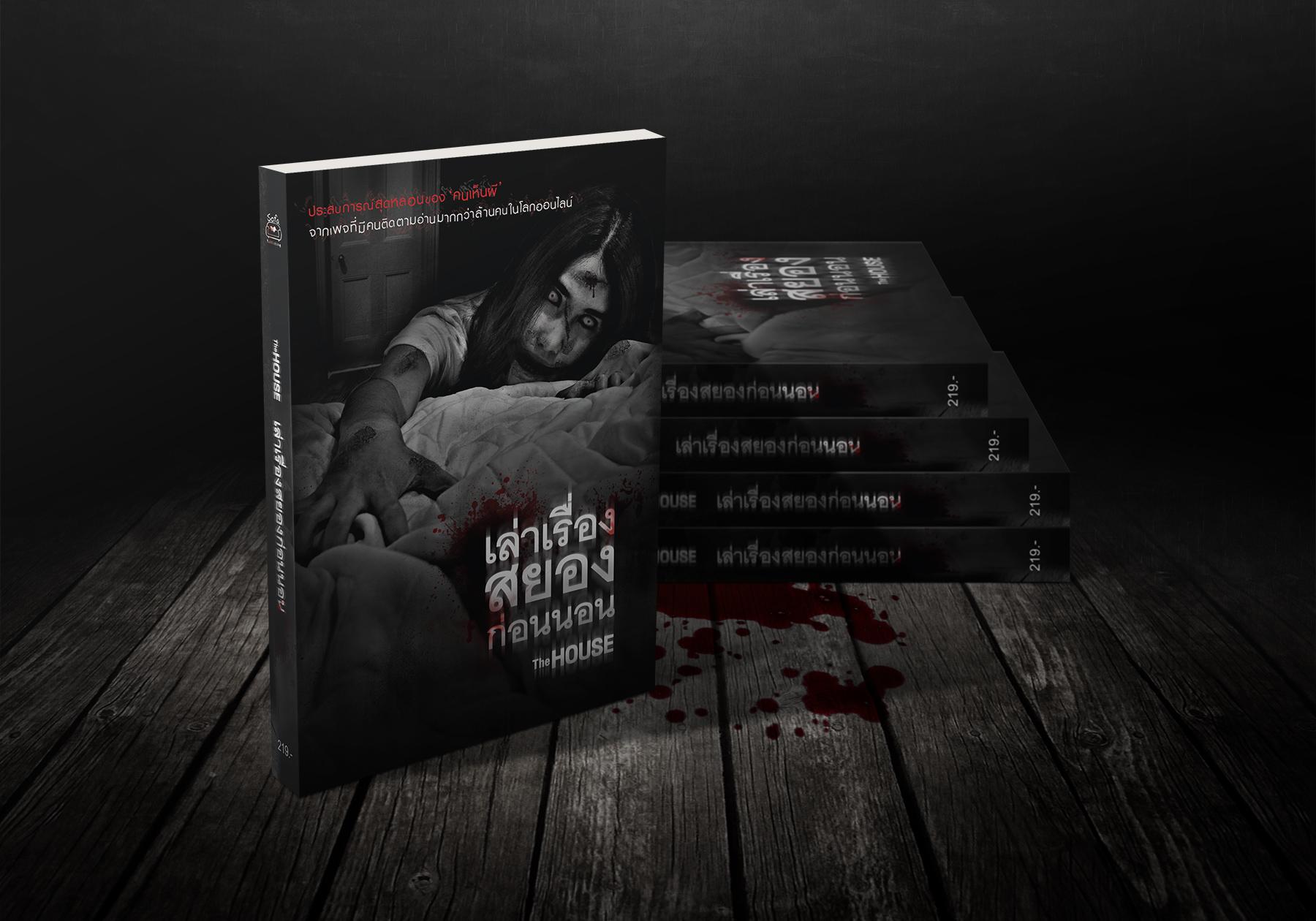horror_book